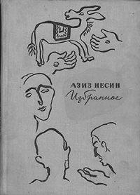 Азиз Несин -Избранное