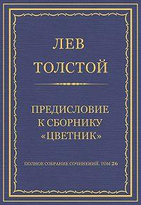 Лев Толстой -Полное собрание сочинений. Том 26. Произведения 1885–1889 гг. Предисловие к сборнику «Цветник»