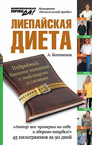Алексей Богомолов -Лиепайская диета