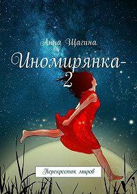 Анна Щагина -Иномирянка-2. Перекресток миров