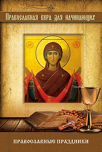 Владимир Измайлов -Православные праздники