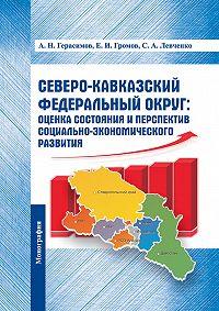 С. Левченко -Северо-Кавказский федеральный округ: оценка состояния и перспектив социально-экономического развития