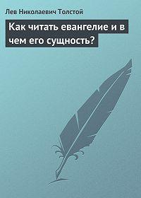 Лев Толстой -Как читать евангелие и в чем его сущность?