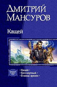 Дмитрий Мансуров -В конце времен
