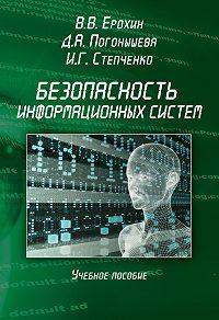 В. В. Ерохин -Безопасность информационных систем. Учебное пособие