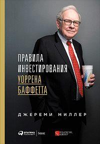 Джереми Миллер -Правила инвестирования Уоррена Баффетта