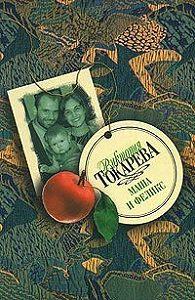 Виктория Токарева -Маша и Феликс (сборник)