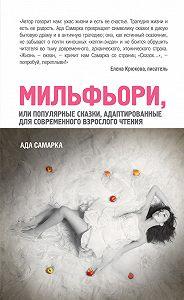 Ада Самарка -Мильфьори, или Популярные сказки, адаптированные для современного взрослого чтения
