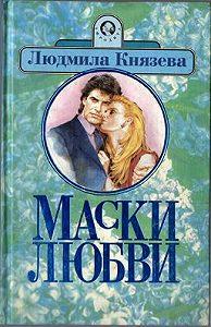 Людмила Князева -Маски любви