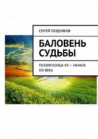 Сергей Поздняков - Баловень судьбы