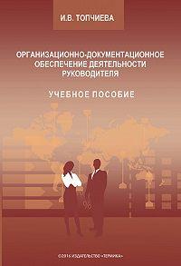 Ирина Топчиева -Организационно-документационное обеспечение деятельности руководителя