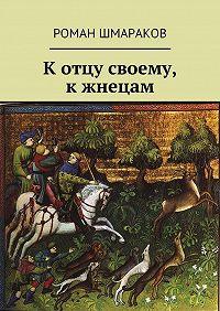 Роман Шмараков -Котцу своему, кжнецам