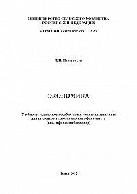 Дмитрий Порфирьев -Экономика