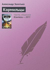 Александр Золотько - Кормильцы