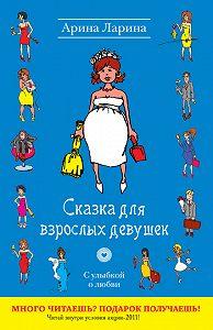 Арина Ларина - Сказка для взрослых девушек