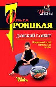 Ольга Троицкая -Дамский гамбит