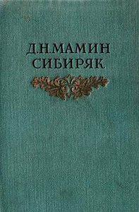 Дмитрий Мамин-Сибиряк -Книжка