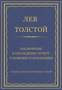 Лев Толстой -Полное собрание сочинений. Том 29. Произведения 1891–1894 гг. Заключение к последнему отчету о помощи голодающим