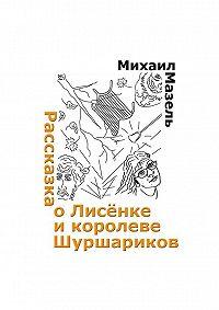Михаил Мазель -Рассказка о Лисёнке и королеве шуршариков