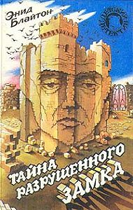 Энид Блайтон - Тайна разрушенного замка