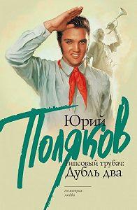 Юрий Поляков -Гипсовый трубач: дубль два