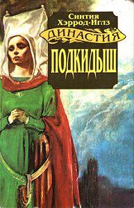 Синтия Хэррод-Иглз - Подкидыш