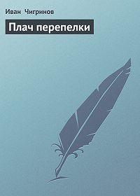 Иван Чигринов -Плач перепелки