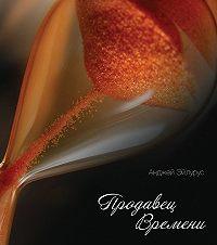 Анджей Эйлурус -Продавец времени