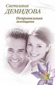 Светлана Демидова - Неправильная женщина