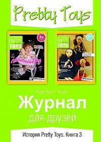 PrettyToys -Журнал для друзей. История PrettyToys. Книга3