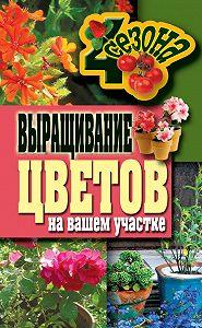 Наталия Калинина - Выращивание цветов на вашем участке