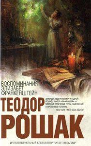 Теодор Рошак -Воспоминания Элизабет Франкенштейн