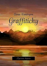 Elena Vanitsyna -Graffitichy. Русская версия
