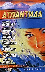 Дмитрий Воронин -Атлантида. Падение границ