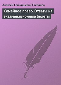 Алексей Геннадьевич Степанов -Семейное право. Ответы на экзаменационные билеты
