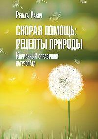 Рената Равич - Скорая помощь: рецепты природы. Карманный справочник натуропата