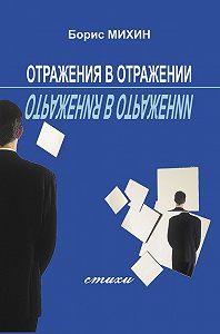 Борис Михин -Отражения в отражении