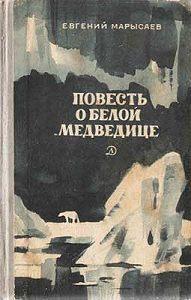 Евгений Марысаев -Повесть о белой медведице