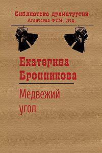 Екатерина Бронникова -Медвежий угол
