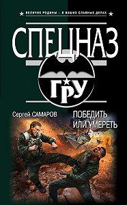 Сергей Самаров -Победить или умереть