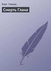 Кнут  Гамсун - Смерть Глана
