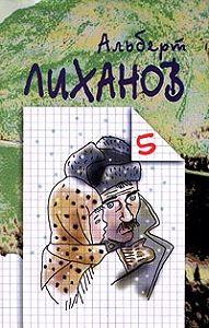 Альберт Лиханов -Смерть учителя