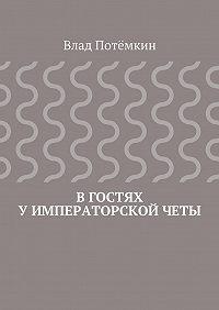 Влад Потёмкин -Вгостях уимператорскойчеты