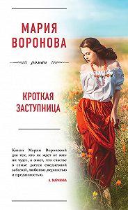 Мария Владимировна Воронова -Кроткая заступница