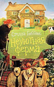Стелла Гиббонс -Неуютная ферма