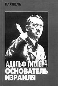 Хеннеке Кардель -Адольф Гитлер – основатель Израиля