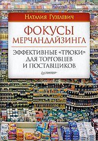 Наталия Гузелевич -Фокусы мерчандайзинга. Эффективные «трюки» для торговцев и поставщиков