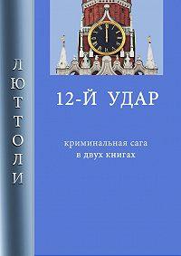 Люттоли -12-й удар