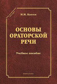 Н. Н. Кохтев - Основы ораторской речи