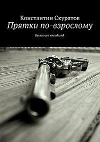 Константин Скуратов - Прятки по-взрослому. Выживает умнейший